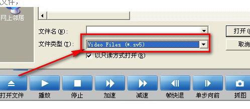 SV5/SV4监控视频播放器截图1