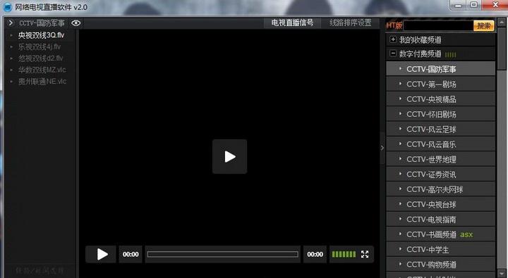 网络电视直播软件截图1