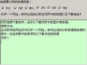 网页视频下载器 绿色版截图1