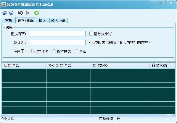 超级文件批量重命名工具截图1