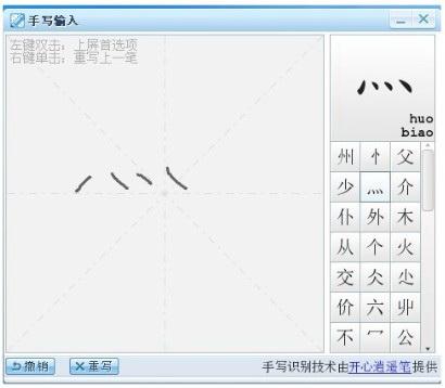 手写输入法截图1