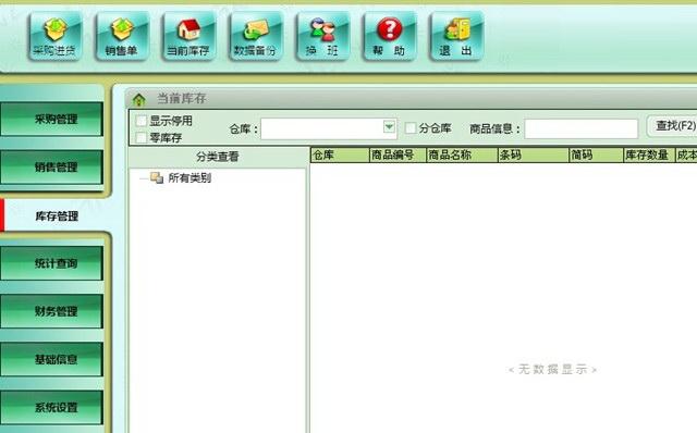 博鑫通超市门店销售收银管理系统截图1