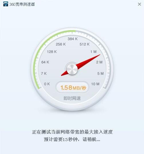 360网络测速器截图1