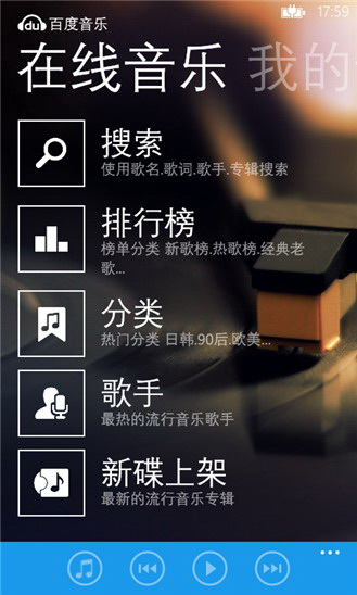 百度音乐 For winphone版截图1