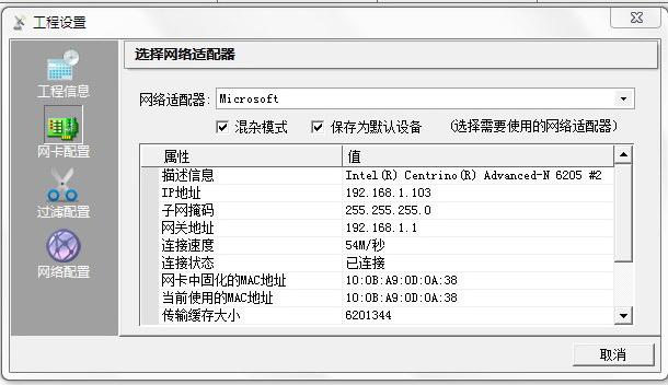中思网络分析工具截图2
