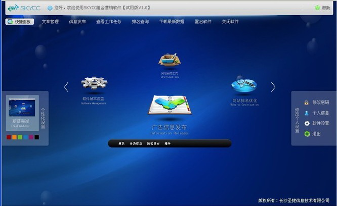 skycc网站推广软件绿色版截图2