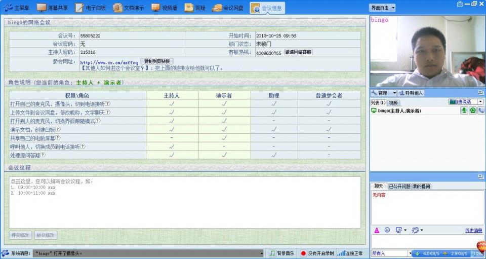 云屋会议系统 CLOUDROOMMeeting截图2