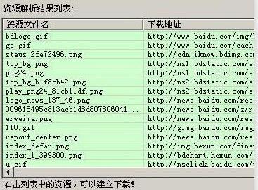 网页视频下载器 绿色版截图2