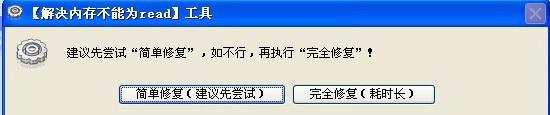 内存不能为read修复工具大师