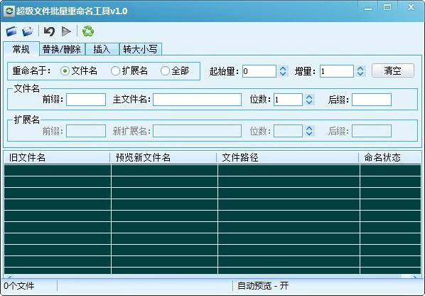 超级文件批量重命名工具