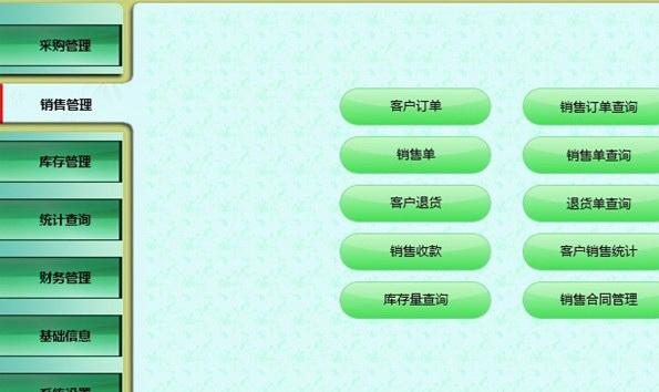 博鑫通超市门店销售收银管理系统截图2