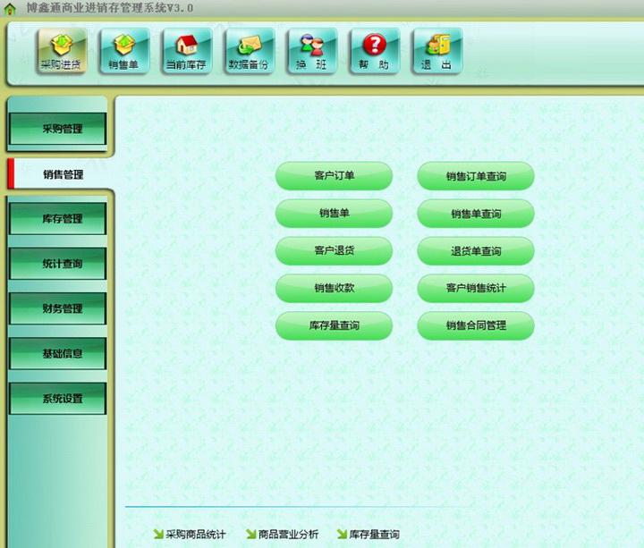 博鑫通农资化肥销售管理系统截图1