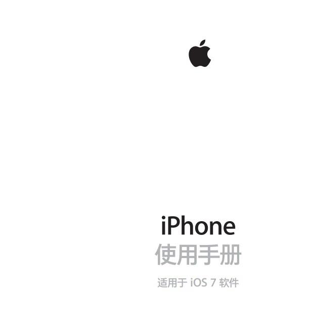 Apple苹果 iPhone 5s手机说明书
