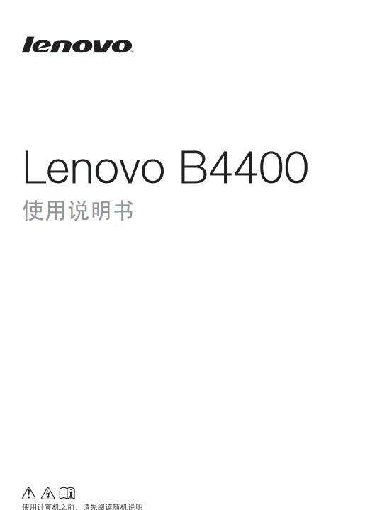 联想Lenovo B4400笔记本电脑说明书