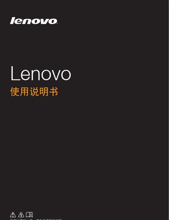 联想Lenovo B5400 Touch笔记本电脑说明书