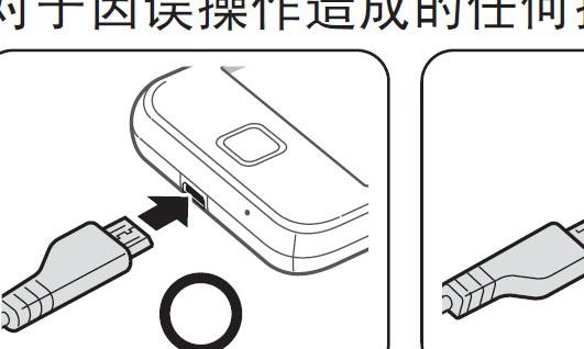 三星 GT-S5368手机说明书截图1