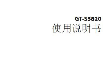 三星GT-S5820手机使用说明书