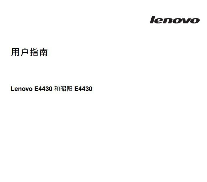 联想E4430笔记本电脑用户指南截图1