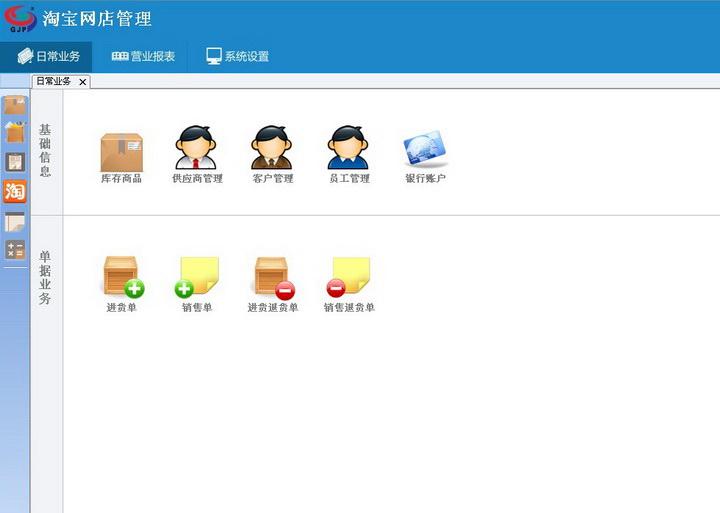 网店管理系统|管家婆淘宝网店管理软件截图1