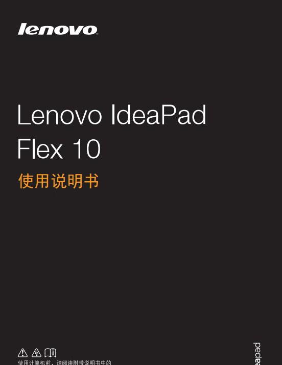 联想IdeaPad Flex 10笔记本电脑使用说明书