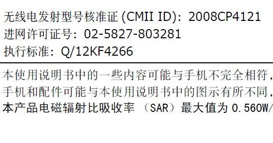 三星C3610C手机简体中文版说明书截图1