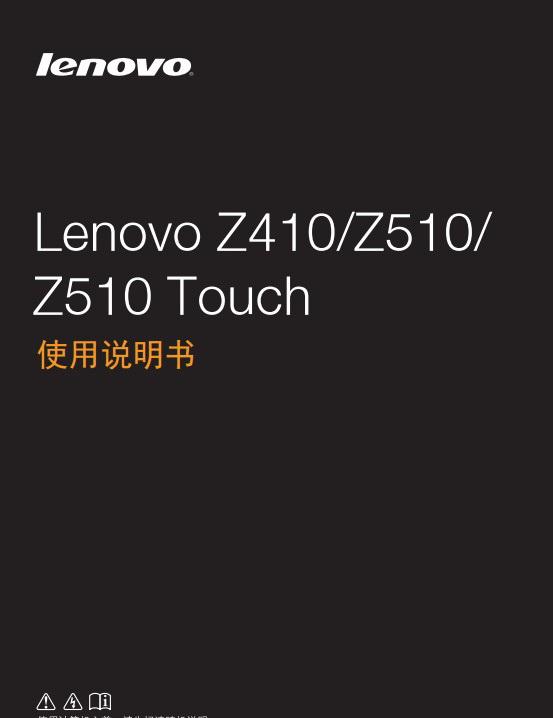 联想Lenovo Z410笔记本电脑说明书