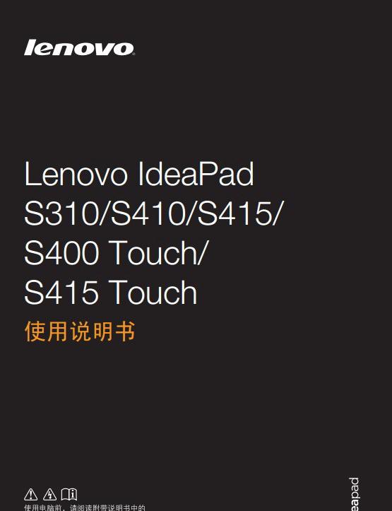 联想Lenovo IdeaPad S310笔记本电脑说明书截图1