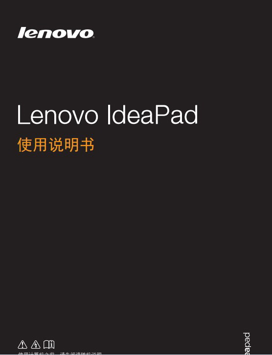 联想IdeaPad S510p touch笔记本电脑使用说明书截图1