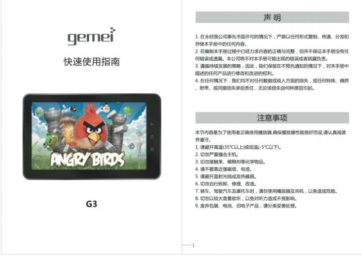 歌美G3平板电脑使用说明书截图1