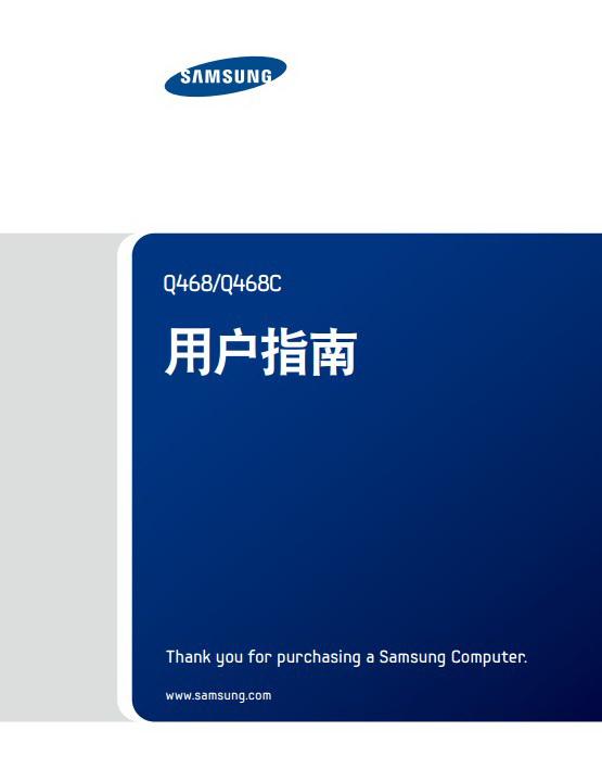 三星Q468C笔记本电脑说明书截图1