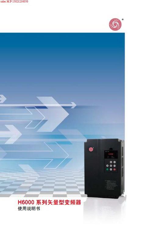 众辰H6400A0132K/P0160K变频器使用说明书