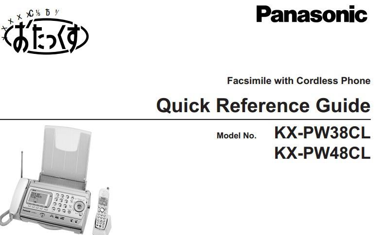 松下 KX-PW38CL/KX-PW48CL传真机说明书截图1