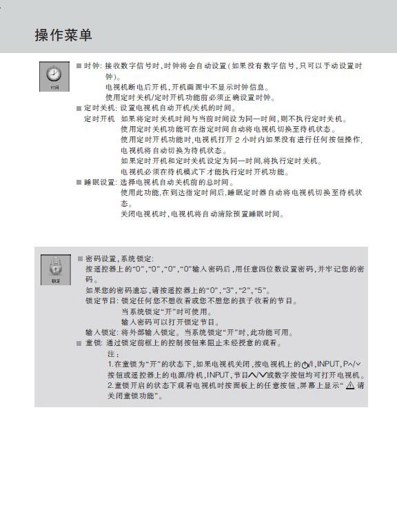 LG 47LE530C-CA液晶彩电使用说明书截图1