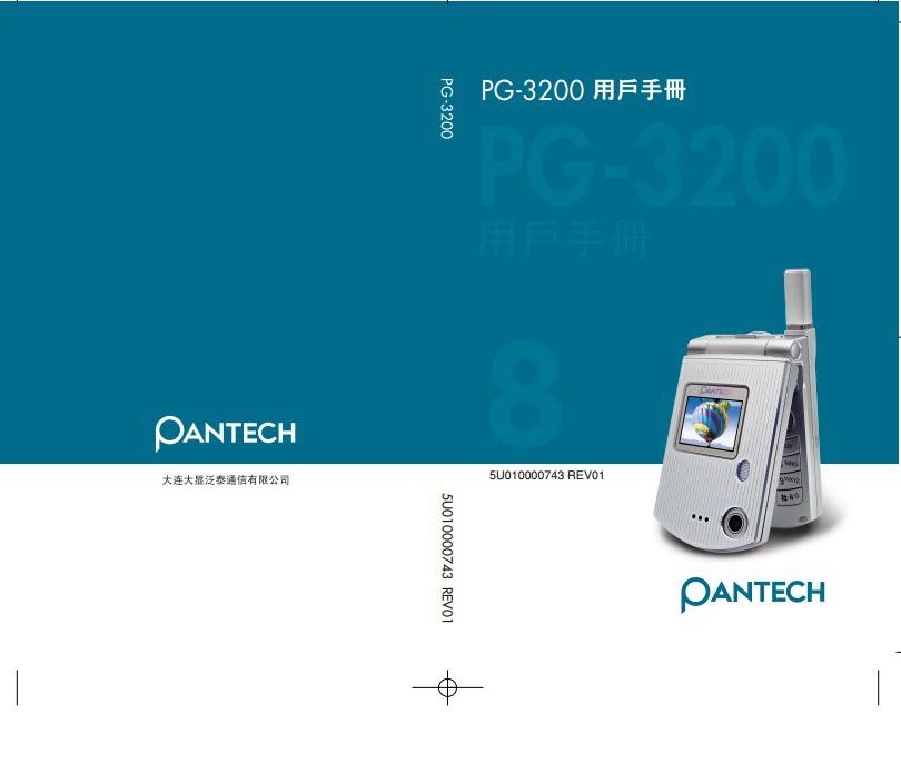 pantech G3200手机用户手册截图1