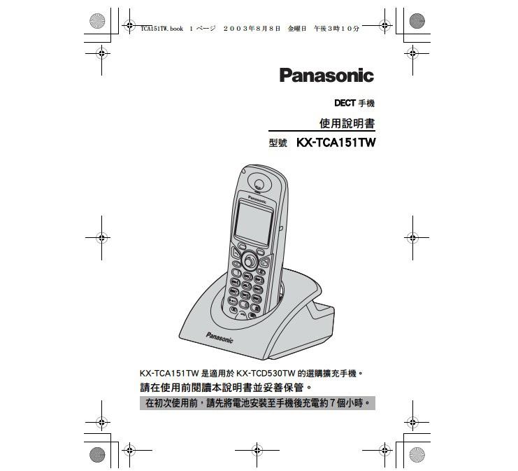 Panasonic KX-TCA151TW手机使用说明书截图1