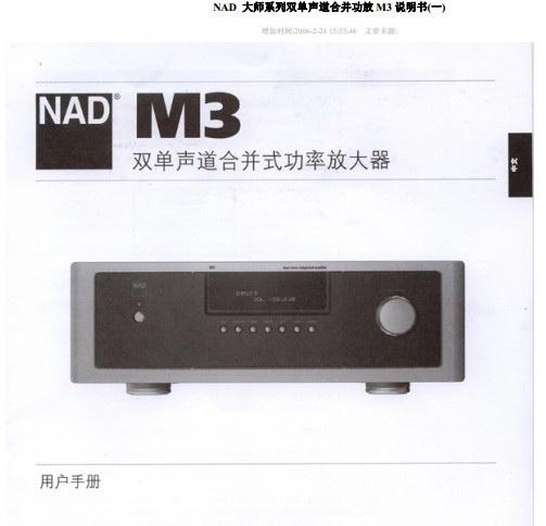 NAD M3双单声道合并式功率放大器使用说明书截图1
