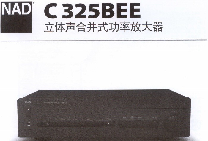 NAD C325BEE立体声合并式功率放大器使用说明书截图1