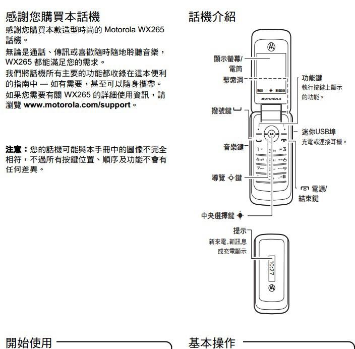 MOTO WX265手机使用说明书截图1