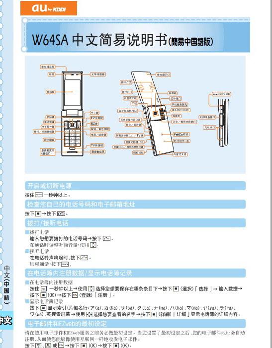 三洋 W64SA手机(中文)说明书截图1