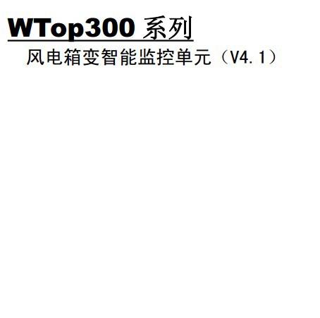 WTop330风电箱变智能监控单元说明书截图1