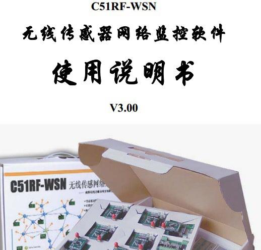 C51RF-WSN无线传感器网络监控软件使用说明书截图1