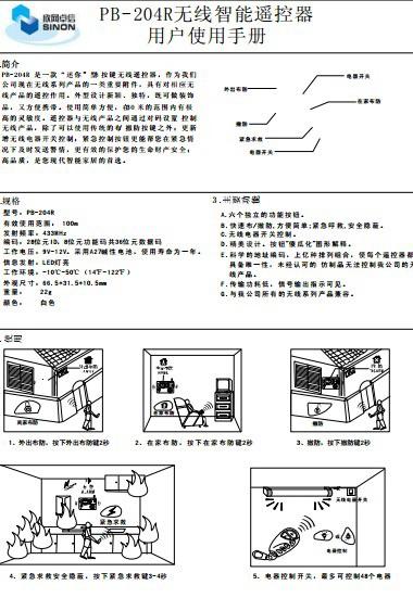 PB-204R无线智能遥控器用户使用手册截图1