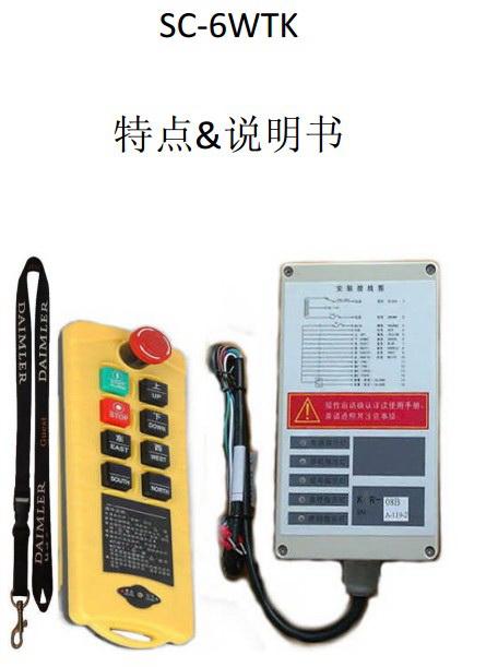 SC-6WTK无线控制变频器调速工业遥控器说明书截图1