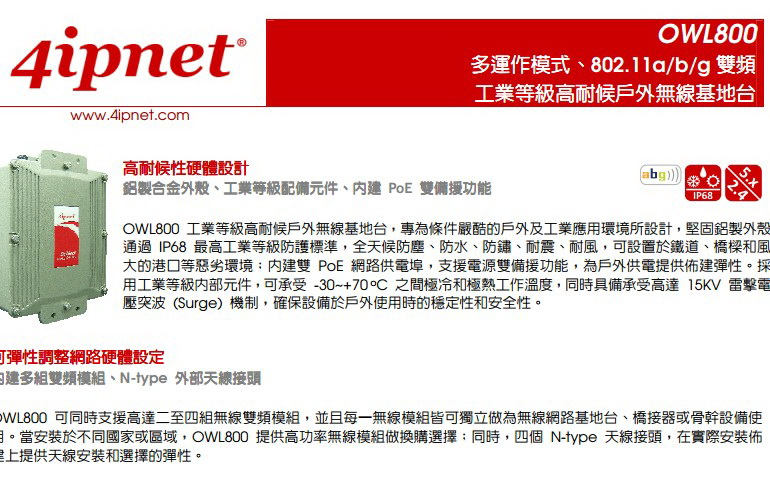 4ipnet OWL800工业等级高耐候户外无线基地台说明书截图1