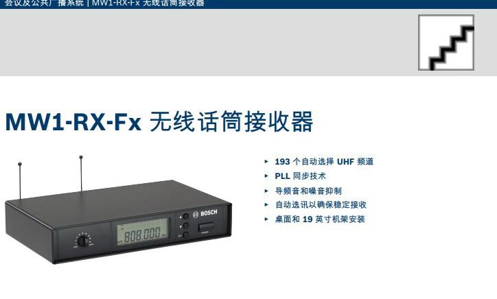 博世 MW1‑RX‑Fx 无线话筒接收器说明书截图1