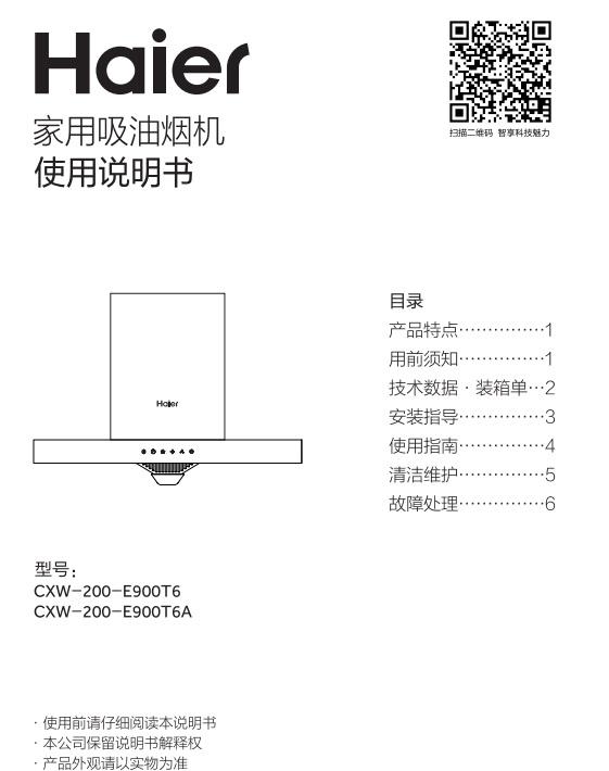 海尔CXW-200-E900T6抽烟机使用说明书