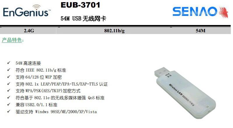 EnGenius EUB-3701无线网卡说明书截图1