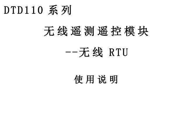 DTD110系列无线遥测遥控模块无线RTU使用说明书截图1