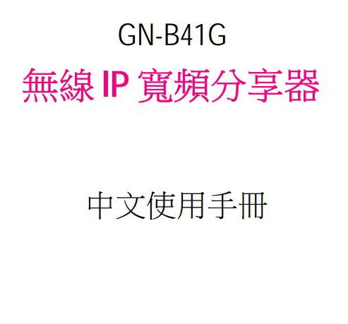 GN-B41G 无线IP宽频分享器中文使用手册截图1