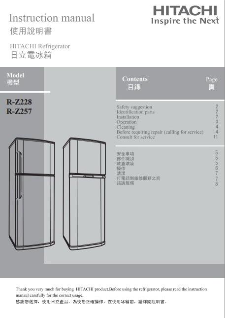 日立R-Z257电冰箱说明书截图1